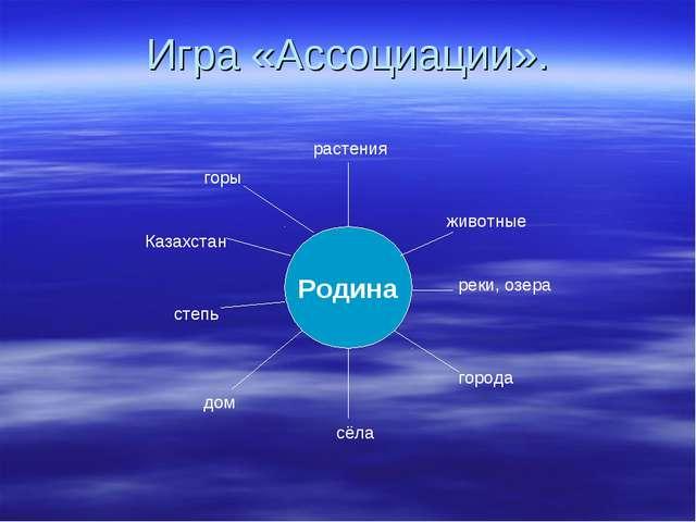 Игра «Ассоциации». растения животные горы реки, озера сёла дом Казахстан горо...