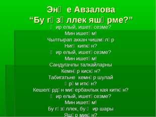 """Энҗе Авзалова """"Бу гүзәллек яшәрме?"""" Җир елый, ишетәсезме? Мин ишетәм! Чылтыра"""