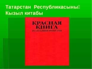 Татарстан Республикасының Кызыл китабы