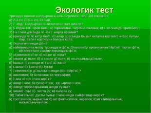 Экологик тест Урманда ташлап калдырган кәгазь черемичә ничә ел саклана? а) 2-