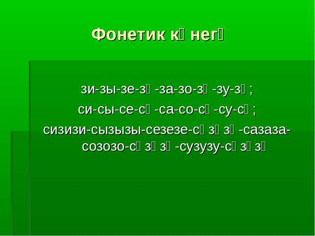 Фонетик күнегү зи-зы-зе-зә-за-зо-зө-зу-зү; си-сы-се-сә-са-со-сө-су-сү; сизизи...