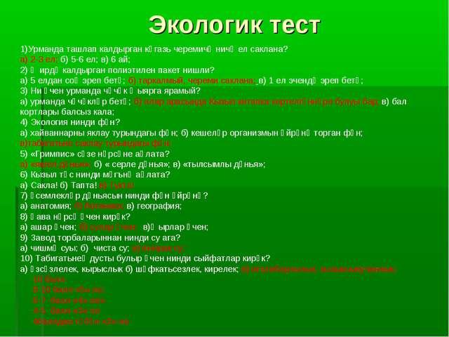 Экологик тест 1)Урманда ташлап калдырган кәгазь черемичә ничә ел саклана? а)...