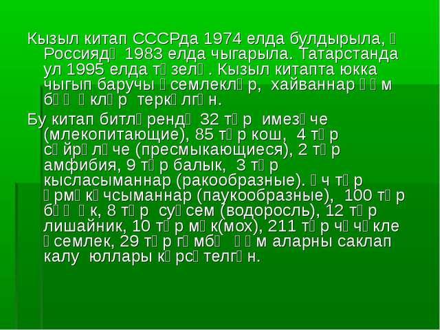 Кызыл китап СССРда 1974 елда булдырыла, ә Россиядә 1983 елда чыгарыла. Татарс...