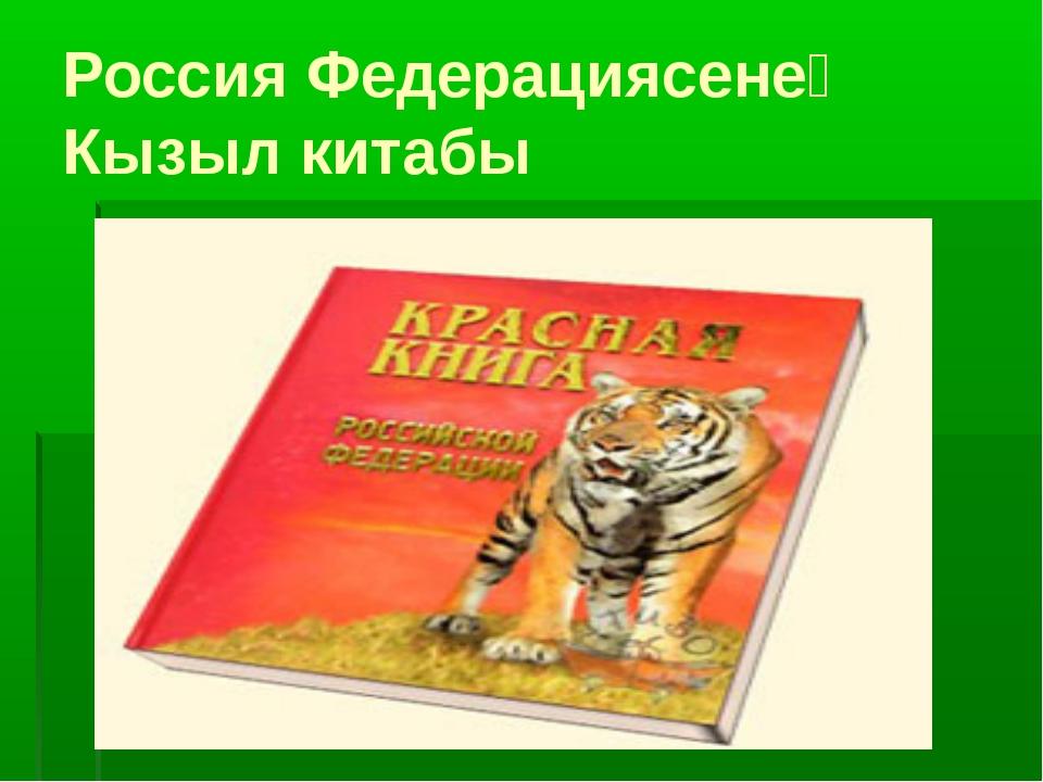 Россия Федерациясенең Кызыл китабы