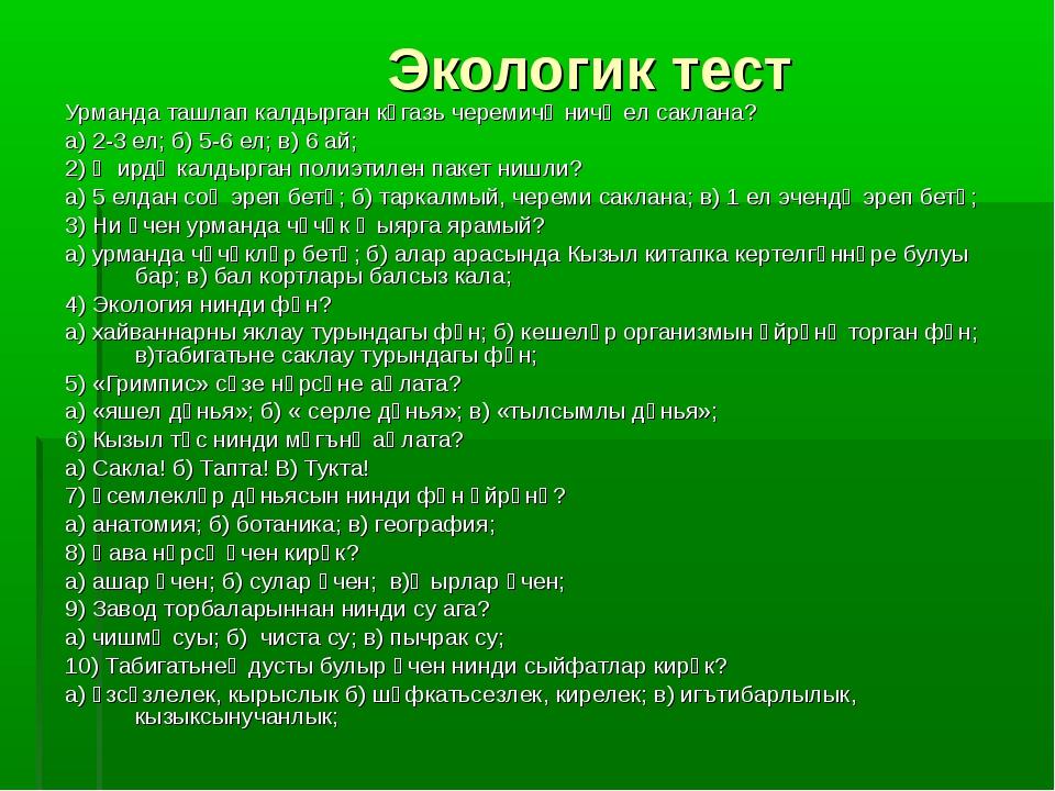 Экологик тест Урманда ташлап калдырган кәгазь черемичә ничә ел саклана? а) 2-...