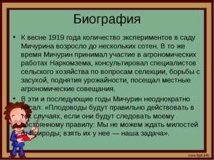 Биография К весне 1919 года количество экспериментов в саду Мичурина возросло