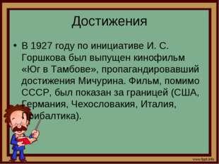 Достижения В 1927 году по инициативе И. С. Горшкова был выпущен кинофильм «Юг
