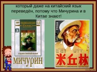 который даже на китайский язык переведён, потому что Мичурина и в Китае знают!