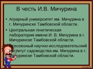 В честь И.В. Мичурина Аграрный университет им. Мичурина в г. Мичуринске Тамбо