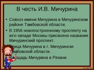 В честь И.В. Мичурина Совхоз имени Мичурина в Мичуринском районе Тамбовской о