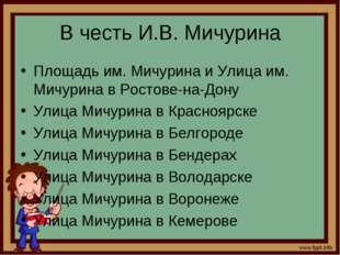 В честь И.В. Мичурина Площадь им. Мичурина и Улица им. Мичурина в Ростове-на-