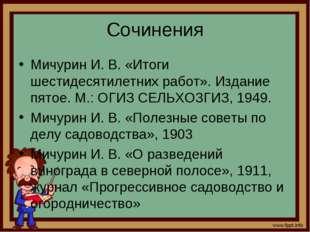 Сочинения Мичурин И. В. «Итоги шестидесятилетних работ». Издание пятое. М.: О