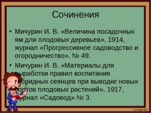 Сочинения Мичурин И. В. «Величина посадочных ям для плодовых деревьев», 1914,