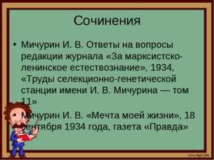Сочинения Мичурин И. В. Ответы на вопросы редакции журнала «За марксистско-ле