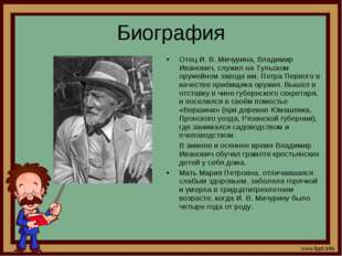 Биография Отец И. В. Мичурина, Владимир Иванович, служил на Тульском оружейно
