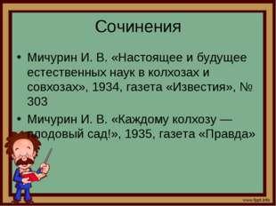 Сочинения Мичурин И. В. «Настоящее и будущее естественных наук в колхозах и с