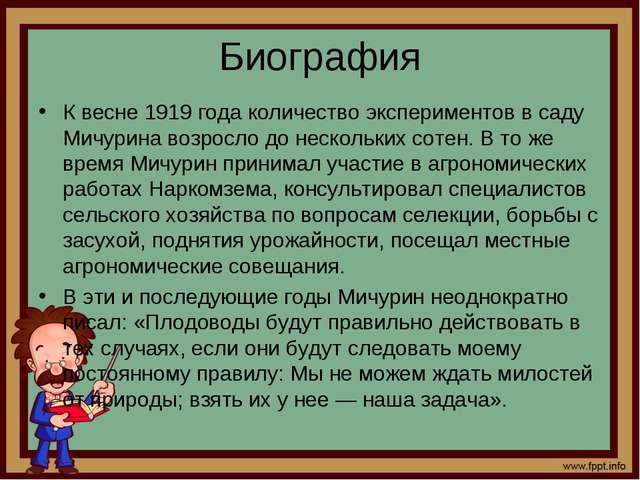Биография К весне 1919 года количество экспериментов в саду Мичурина возросло...
