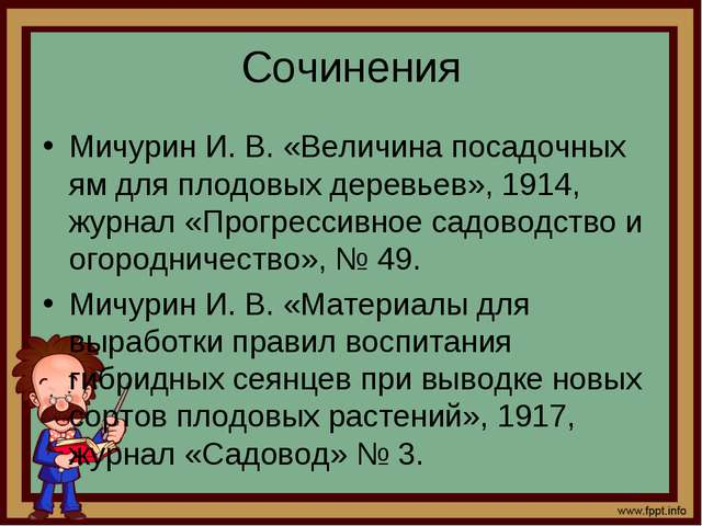 Сочинения Мичурин И. В. «Величина посадочных ям для плодовых деревьев», 1914,...