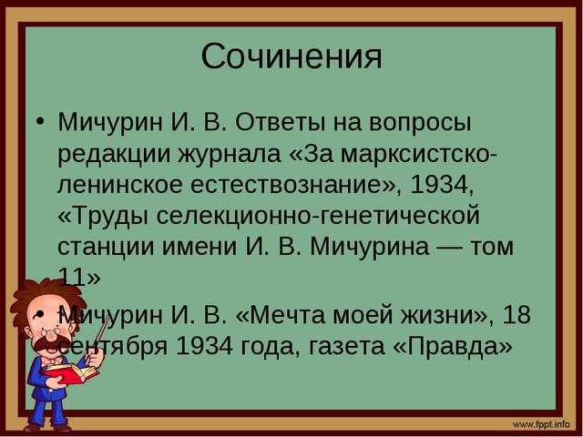 Сочинения Мичурин И. В. Ответы на вопросы редакции журнала «За марксистско-ле...