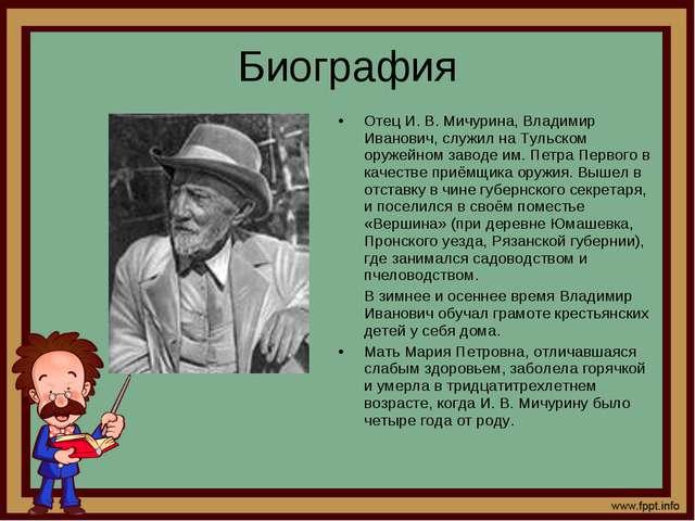 Биография Отец И. В. Мичурина, Владимир Иванович, служил на Тульском оружейно...