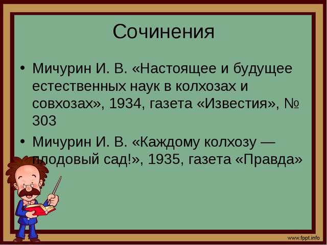 Сочинения Мичурин И. В. «Настоящее и будущее естественных наук в колхозах и с...