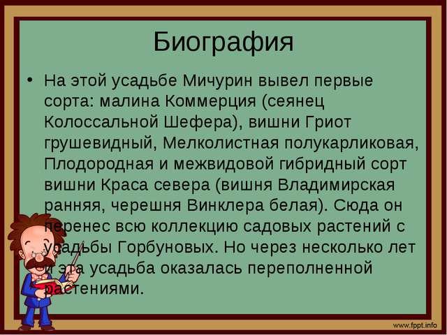 Биография На этой усадьбе Мичурин вывел первые сорта: малина Коммерция (сеяне...