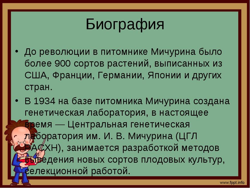 Биография До революции в питомнике Мичурина было более 900 сортов растений, в...