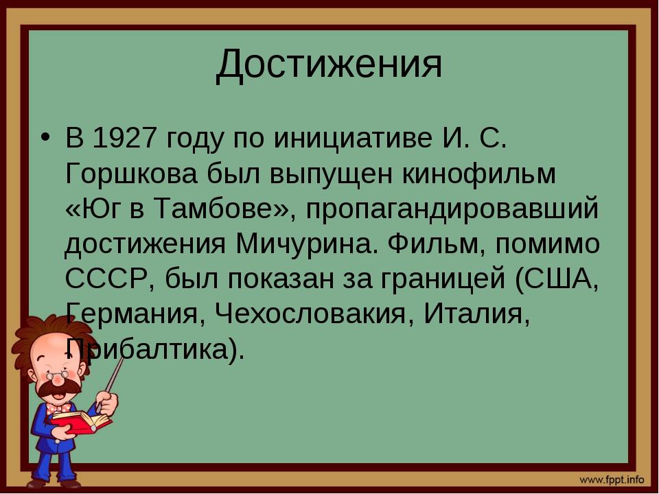 Достижения В 1927 году по инициативе И. С. Горшкова был выпущен кинофильм «Юг...