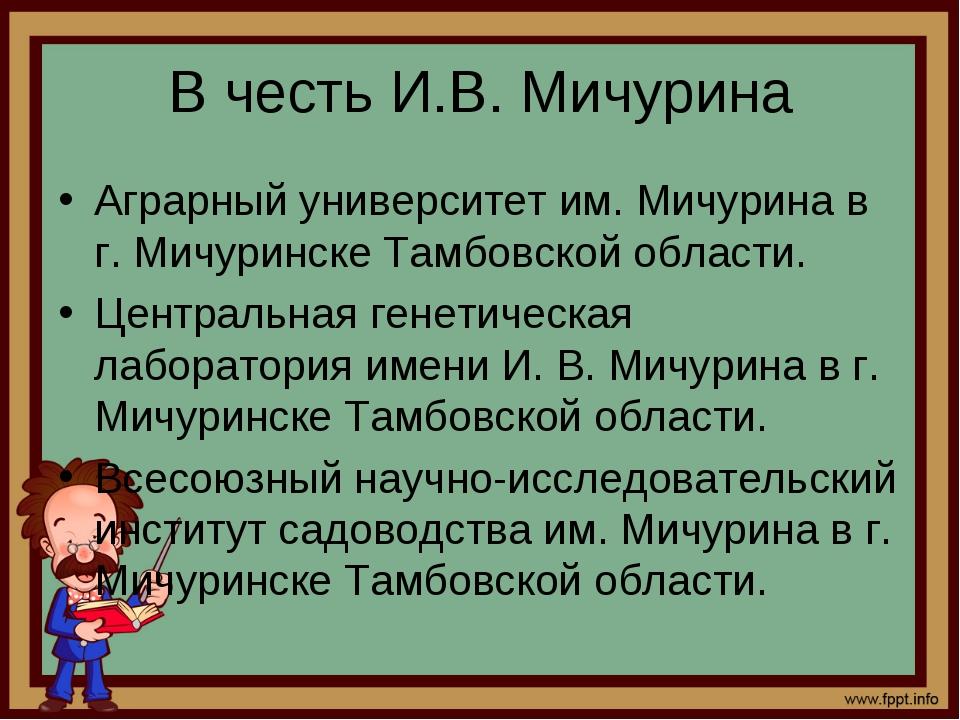 В честь И.В. Мичурина Аграрный университет им. Мичурина в г. Мичуринске Тамбо...
