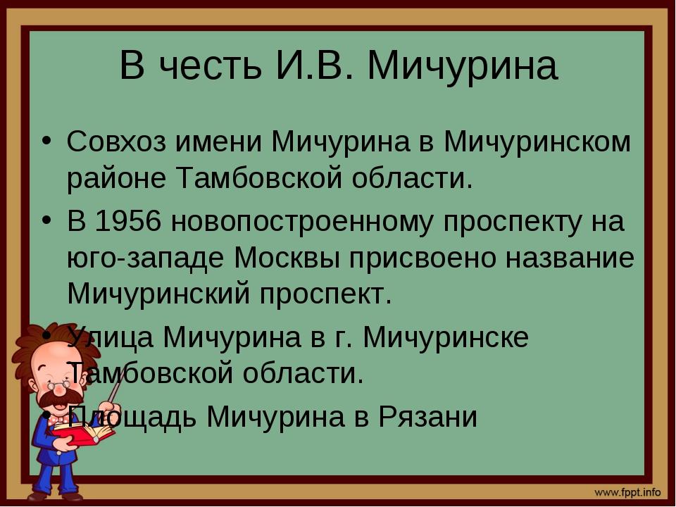 В честь И.В. Мичурина Совхоз имени Мичурина в Мичуринском районе Тамбовской о...