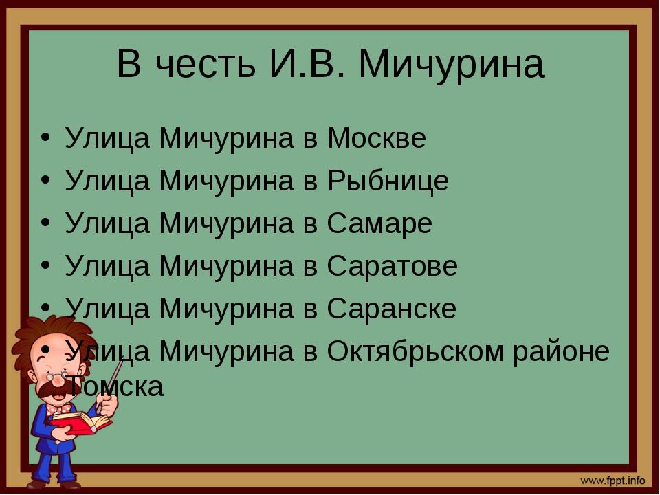В честь И.В. Мичурина Улица Мичурина в Москве Улица Мичурина в Рыбнице Улица...