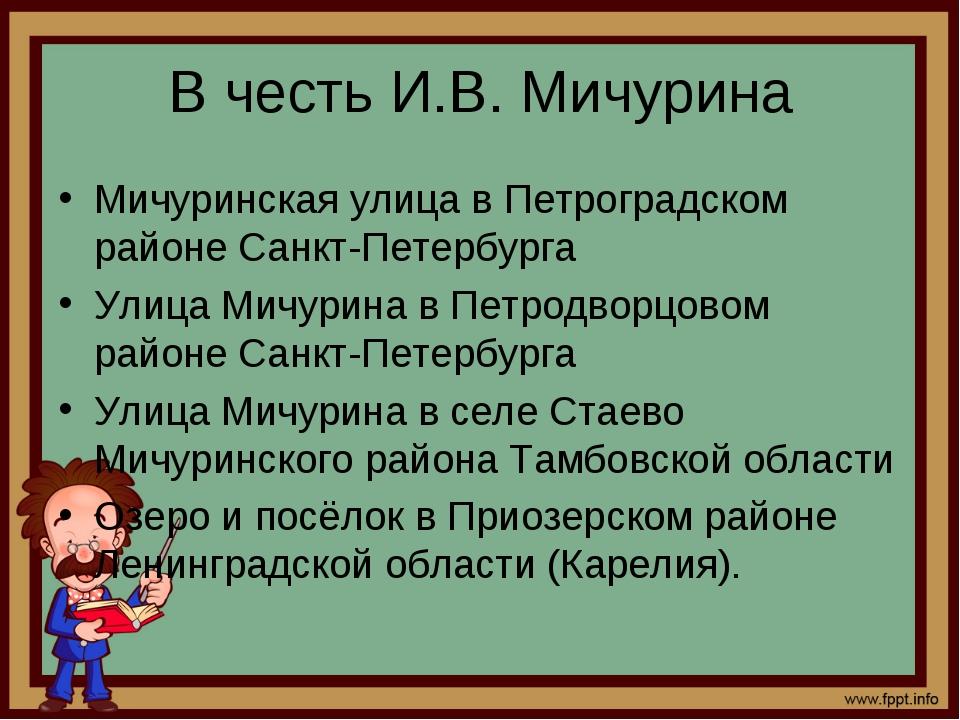 В честь И.В. Мичурина Мичуринская улица в Петроградском районе Санкт-Петербур...