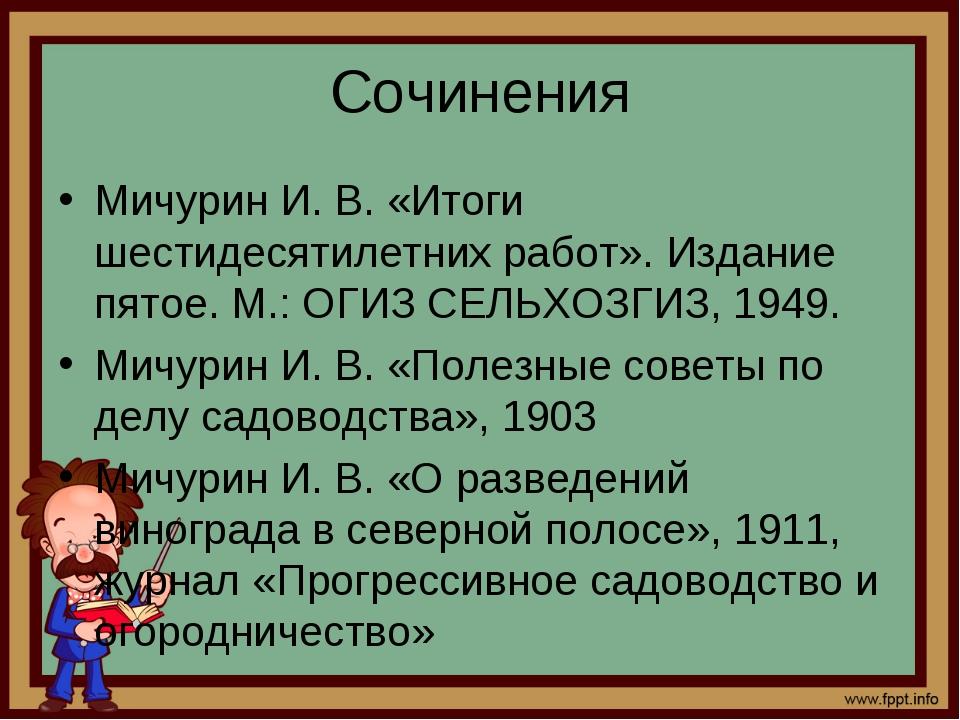 Сочинения Мичурин И. В. «Итоги шестидесятилетних работ». Издание пятое. М.: О...