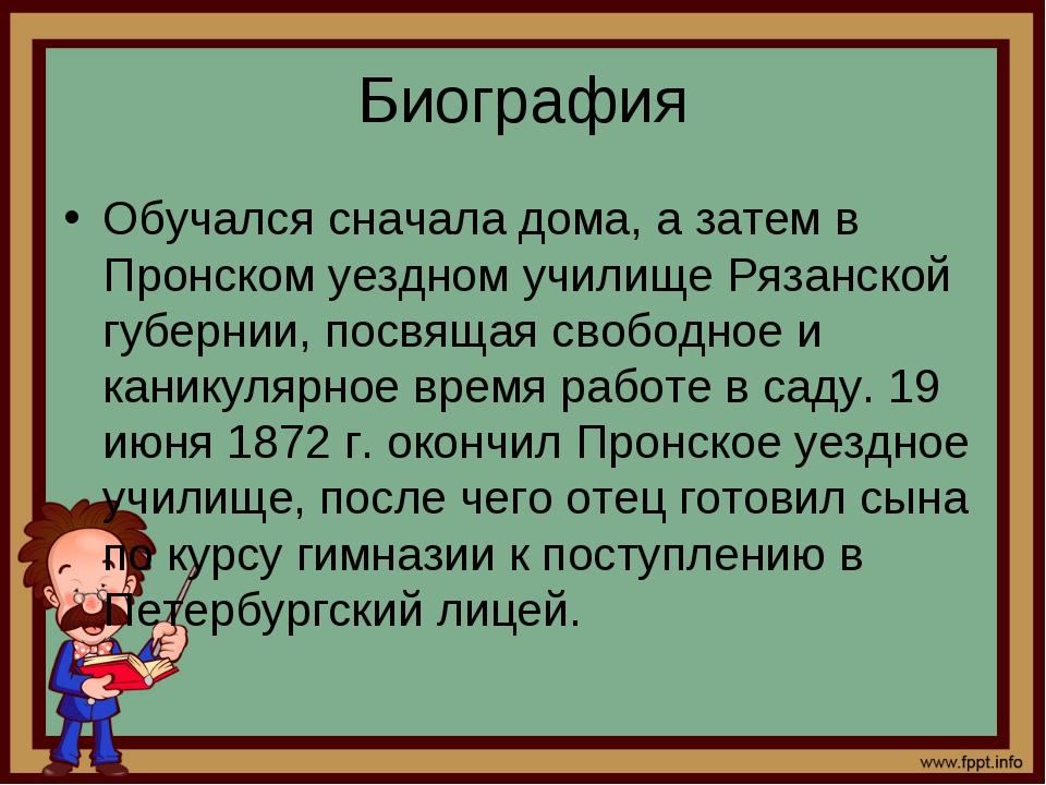 Биография Обучался сначала дома, а затем в Пронском уездном училище Рязанской...