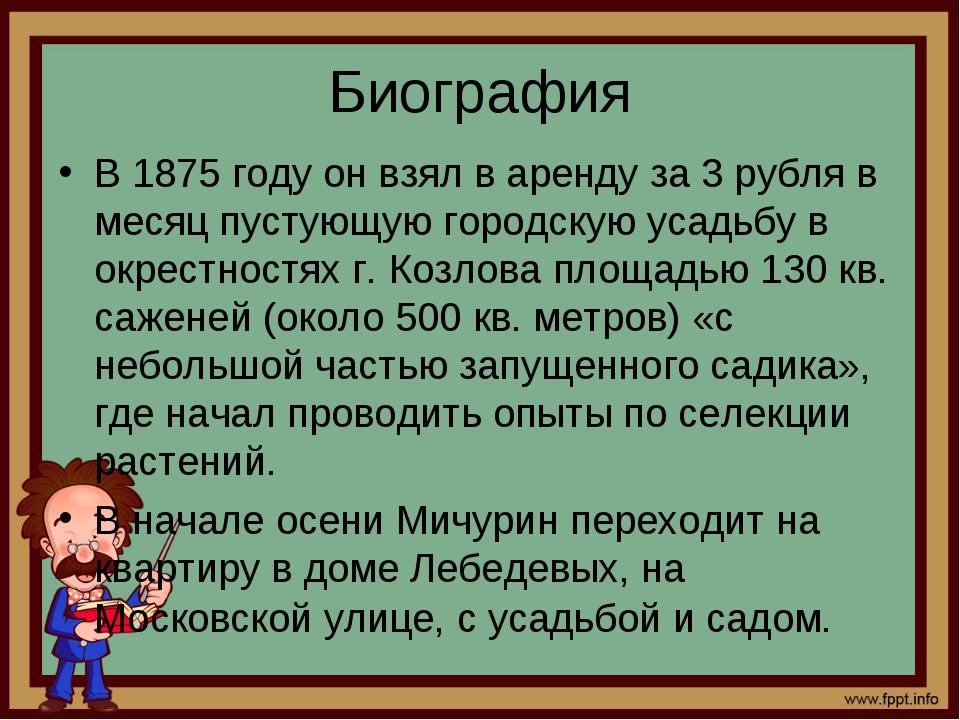 Биография В 1875 году он взял в аренду за 3 рубля в месяц пустующую городскую...