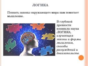 ЛОГИКА Познать законы окружающего мира нам помогает мышление. В глубокой дре