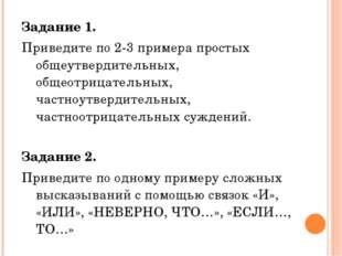 Задание 1. Приведите по 2-3 примера простых общеутвердительных, общеотрицател