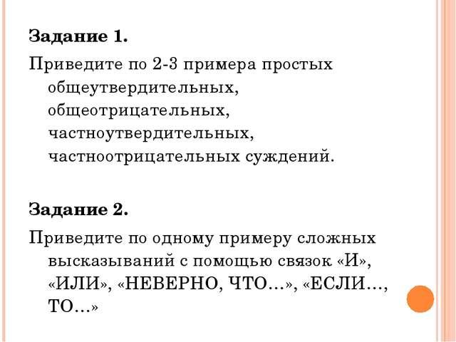Задание 1. Приведите по 2-3 примера простых общеутвердительных, общеотрицател...