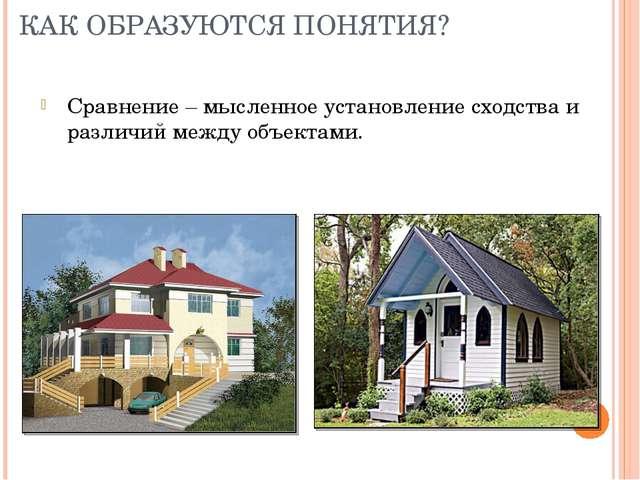 Сравнение – мысленное установление сходства и различий между объектами. КАК О...