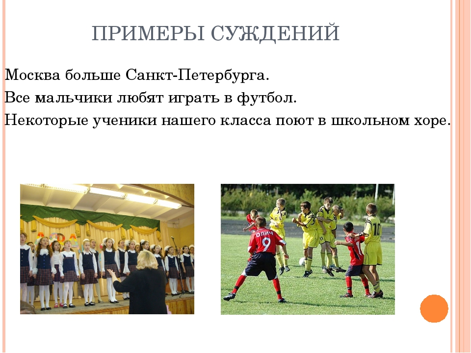 ПРИМЕРЫ СУЖДЕНИЙ Москва больше Санкт-Петербурга. Все мальчики любят играть в...