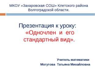 МКОУ «Захаровская СОШ» Клетского района Волгоградской области. Презентация к