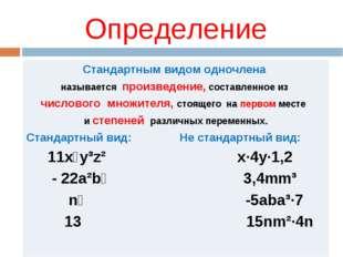 Определение Стандартным видом одночлена называется произведение, составленное
