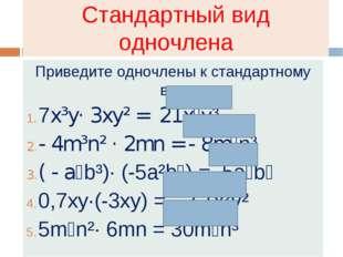 Стандартный вид одночлена Приведите одночлены к стандартному виду: 7x³y· 3xy²