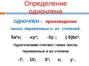 Определение одночлена ОДНОЧЛЕН – произведение чисел, переменных и их степеней