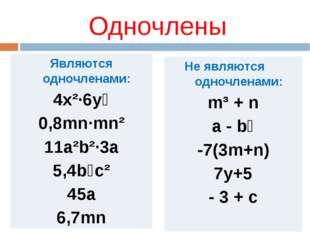 Одночлены Являются одночленами: 4x²·6y⁴ 0,8mn·mn² 11a²b²·3a 5,4b⁴c² 45a 6,7mn
