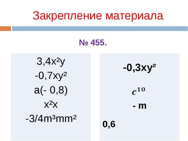 Закрепление материала 3,4x²y -0,7xy² a(- 0,8) x²x -3/4m³mm² -0,3xy² - m 0,6...