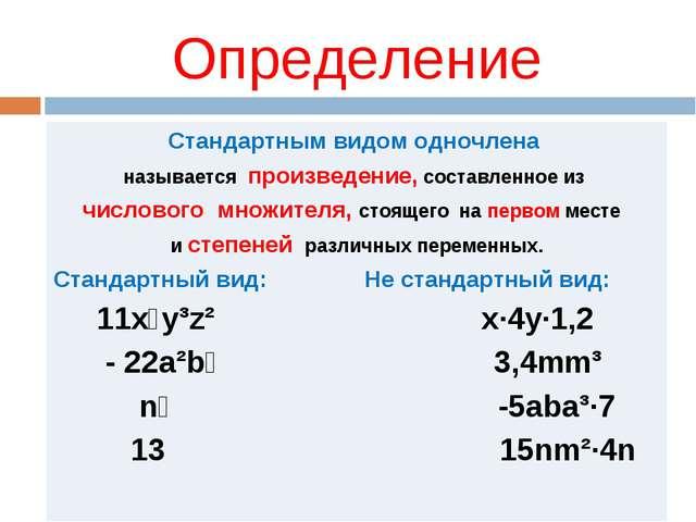 Определение Стандартным видом одночлена называется произведение, составленное...