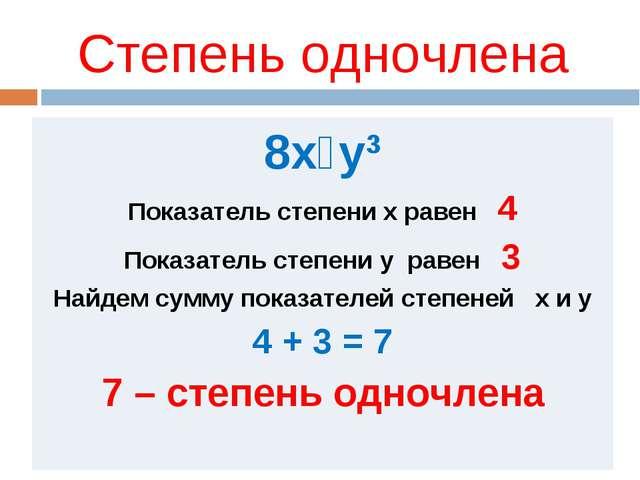 Степень одночлена 8x⁴y³ Показатель степени x равен 4 Показатель степени y рав...