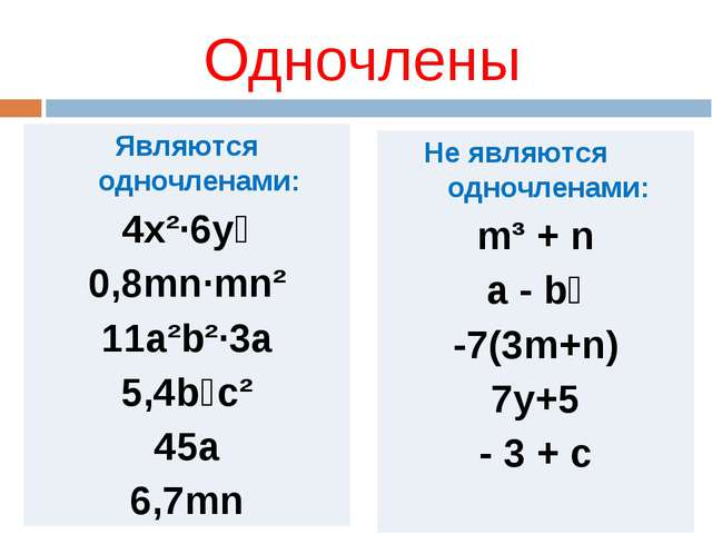 Одночлены Являются одночленами: 4x²·6y⁴ 0,8mn·mn² 11a²b²·3a 5,4b⁴c² 45a 6,7mn...