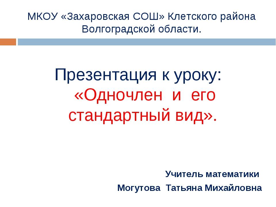 МКОУ «Захаровская СОШ» Клетского района Волгоградской области. Презентация к...